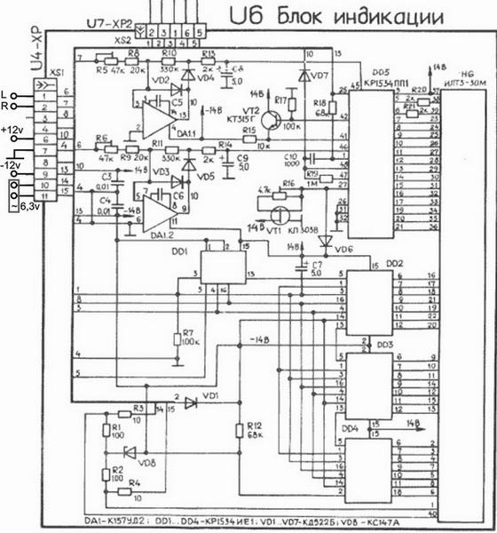 Схема блока индикации мп7301